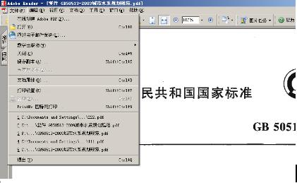 [转]解决pdf文件无法打印问题的最好方法