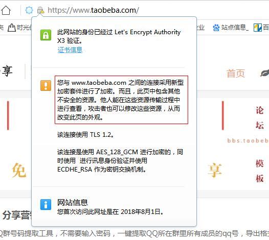 网站开启https后地址栏安全锁灰色或黄色叹号