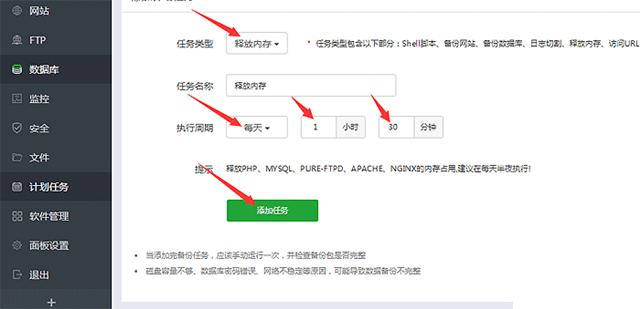 如何设置宝塔面板优化php服务器性能? 建站经验 第1张