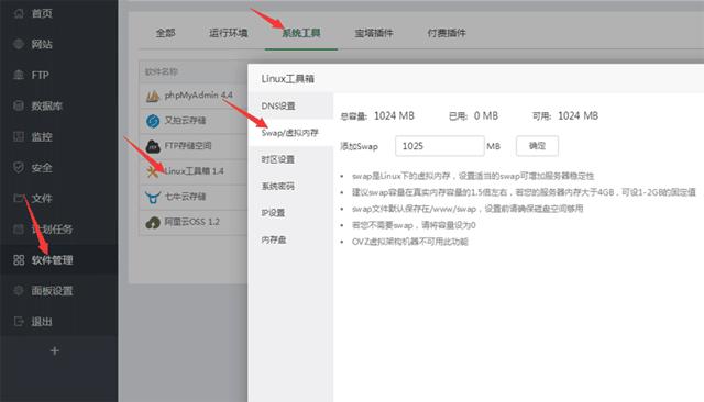 如何设置宝塔面板优化php服务器性能? 建站经验 第2张