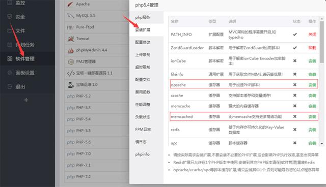 如何设置宝塔面板优化php服务器性能? 建站经验 第3张