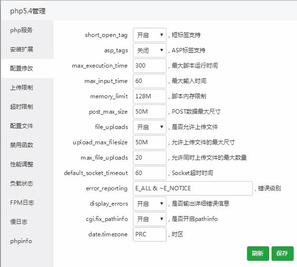 如何设置宝塔面板优化php服务器性能? 建站经验 第4张