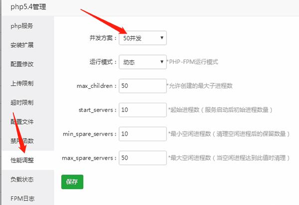 如何设置宝塔面板优化php服务器性能? 建站经验 第6张
