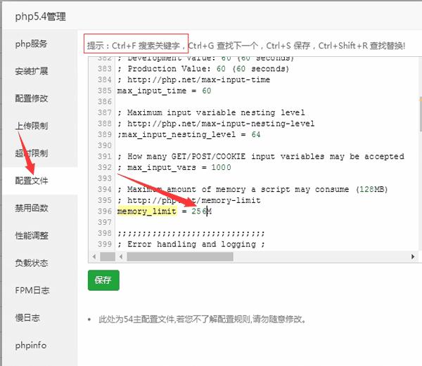 如何设置宝塔面板优化php服务器性能? 建站经验 第5张